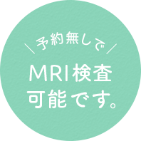 予約無しで即日MRI検査可能です。