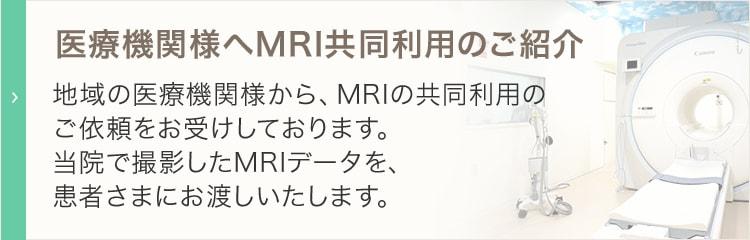 医療機関様へMRI共同利用のご紹介
