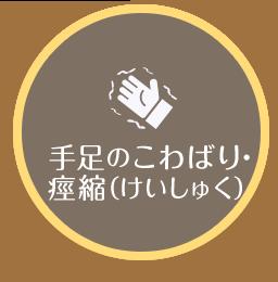 手足のこわばり・痙縮(けいしゅく)